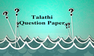 Talathi Question Paper